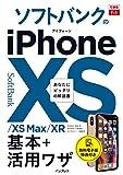 (無料電子版特典付)できるfit ソフトバンクのiPhone XS/XS Max/XR 基本+活⽤ワザ(できるfitシリーズ)