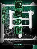 魍魎の匣(3)【電子百鬼夜行】