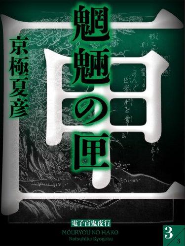 [京極夏彦]の魍魎の匣(3)【電子百鬼夜行】