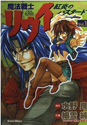 魔法戦士リウイ―紅炎のバスタード (1) (角川コミックスドラゴンJr.)の詳細を見る