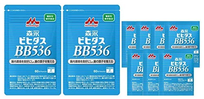 請願者シェード感動する【お得】森永乳業のビフィズス菌 ビヒダスBB536(機能性表示食品) 2袋に7日分をプラス(約10%増量) 送料無料