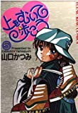 上をむいて歩こう 5 (ヒットコミックス)