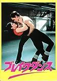 シネマUSEDパンフレット『ブレイクダンス』☆映画中古パンフレット通販☆