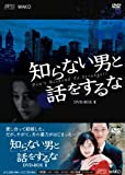 知らない男と話をするな DVD-BOX 2[DVD]
