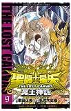 聖闘士星矢THE LOST CANVAS冥王神話 9 (少年チャンピオン・コミックス)