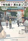 お待ちしてます 下町和菓子 栗丸堂4 (メディアワークス文庫)