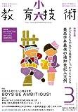 小六教育技術 2009年 03月号 [雑誌]