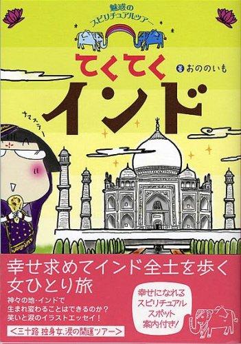てくてくインド~魅惑のスピリチュアルツアー~の詳細を見る