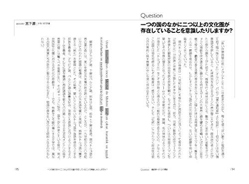 文芸翻訳入門 言葉を紡ぎ直す人たち、世界を紡ぎ直す言葉たち(Next Creator Book)