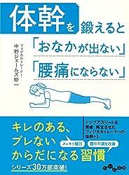 体幹を鍛えると「おなかが出ない」「腰痛にならない」 (だいわ文庫)