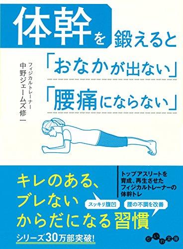 体幹を鍛えると「おなかが出ない」「腰痛にならない」 (だいわ文庫)の詳細を見る