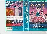 香港パラダイス [VHS]