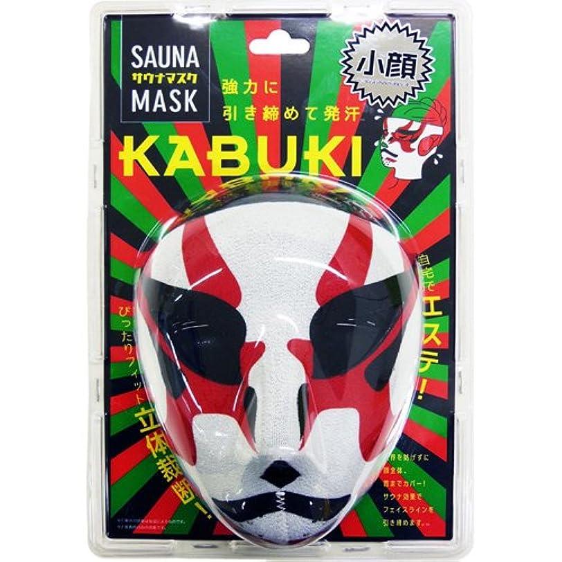 途方もないあいまいクレーターコジット サウナマスク KABUKI (1個)