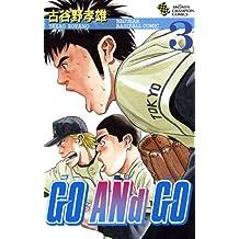 GO ANd GO 3 (少年チャンピオン・コミックス)