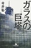 ガラスの巨塔 (幻冬舎文庫) 画像