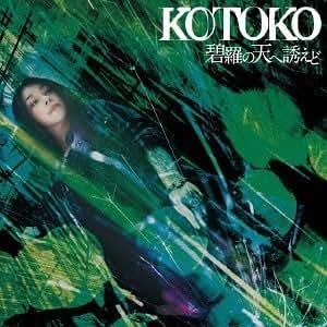 KOTOKO/「碧羅の天へ誘えど」 ゲーム 〈BLAZBLUE CONTINUUM SHIFT〉 テーマソング