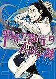 零崎双識の人間試験(2) (アフタヌーンコミックス)