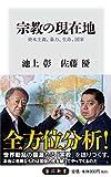 宗教の現在地 資本主義、暴力、生命、国家 (角川新書)