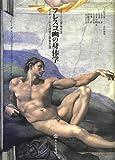 フレスコ画の身体学―システィーナ礼拝堂の表象空間 (イメージの探検学)