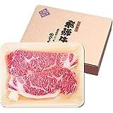 【肉のひぐち】 飛騨牛 肉 ギフト サーロイン ステーキ 150g × 2枚セット 化粧箱入 ステーキソース付 牛肉