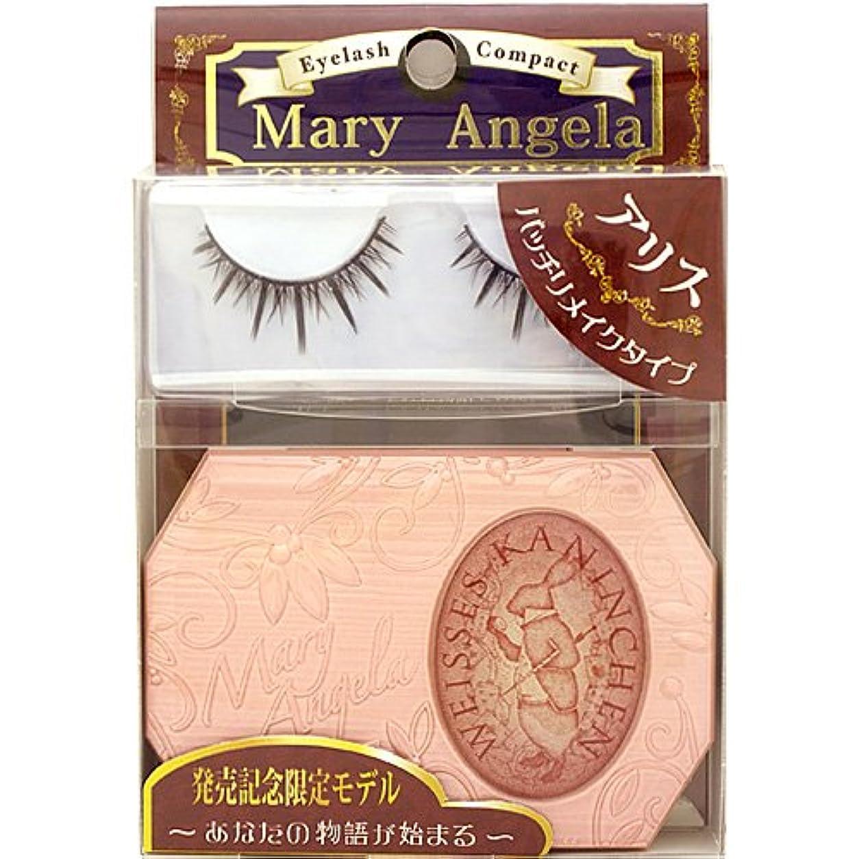 ワーカー平らにする留め金MILCA ミルカ MaryAngela マリーアンジェラ つけまつげ&つけまつげケース アリス