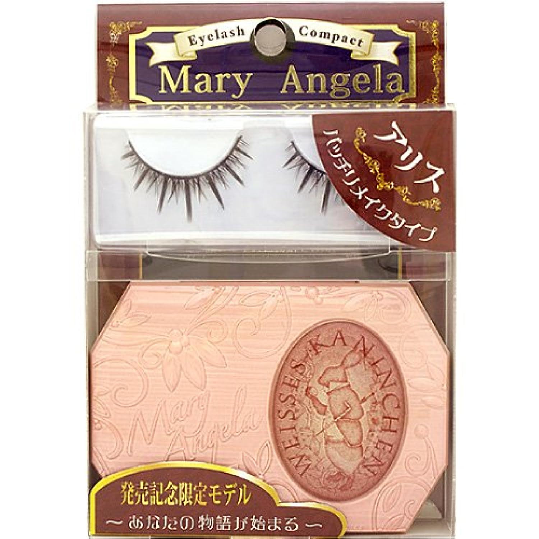 学生雑品エリートMILCA ミルカ MaryAngela マリーアンジェラ つけまつげ&つけまつげケース アリス