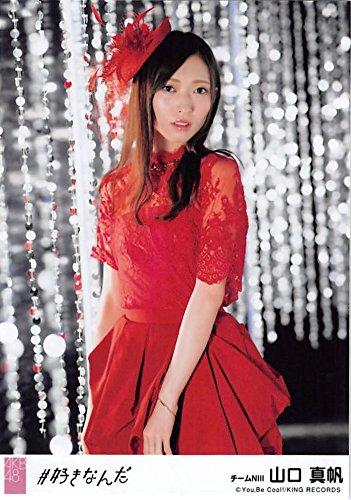 【山口真帆】 公式生写真 AKB48 #好きなんだ 劇場盤 自分たちの恋に限ってVer.