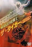 ザ・タイガー〈復刻版〉 1984.7.23-23 東京・後楽園ホール[SPD-1008][DVD] 製品画像