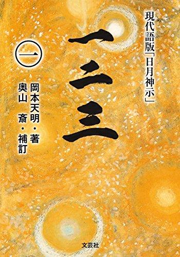 一二三(一) 現代語版「日月神示」