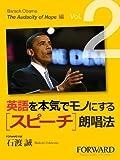 英語を本気でモノにするスピーチ朗唱法 Barack Obama The Audacity of Hope編 Part2