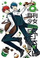 月刊少女野崎くん(8) (ガンガンコミックスONLINE)