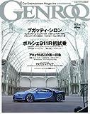 GENROQ (ゲンロク) 2016年 05月号 画像