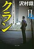 クランII - 警視庁渋谷南署・岩沢誠次郎の激昂 (中公文庫)
