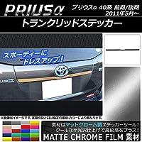AP トランクリッドステッカー マットクローム調 トヨタ プリウスα ZVW40/ZVW41 前期/後期 2011年05月~ ホワイト AP-MTCR234-WH