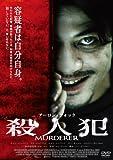 殺人犯[DVD]