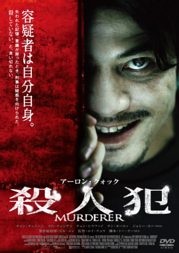 殺人犯 [DVD]