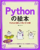 Pythonの絵本 Pythonを楽しく学ぶ9つの扉