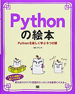 計算 python 日付 datetime
