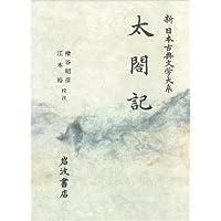 太閤記 新日本古典文学大系 (60)