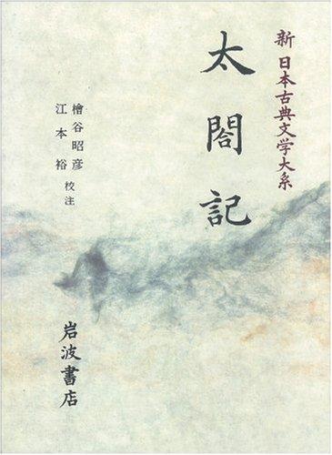 太閤記  新日本古典文学大系 (60)の詳細を見る