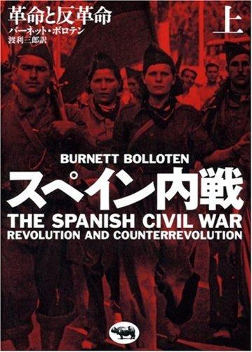 スペイン内戦〈上〉―革命と反革命