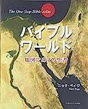 バイブルワールド―地図でめぐる聖書
