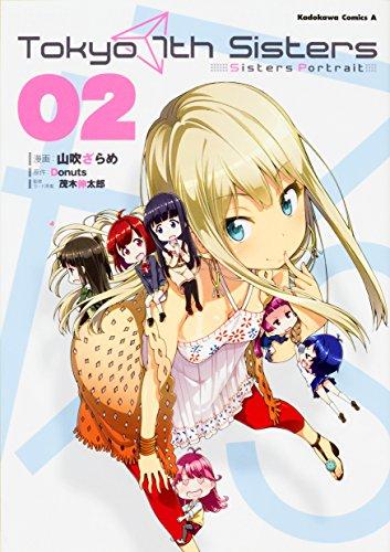 Tokyo 7th Sisters -Sisters Portrait- 2 (角川コミックス・エース)の詳細を見る