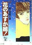 花のあすか組! (外伝3) (コミック版高口里純文庫)