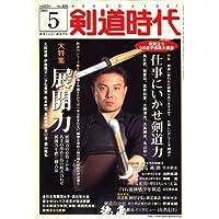 剣道時代 2008年 05月号 [雑誌]