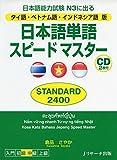 タイ語ベトナム語インドネシア語版 日本語単語スピードマスター