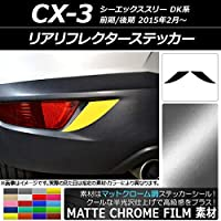 AP リアリフレクターステッカー マットクローム調 マツダ CX-3 DK系 前期/後期 2015年02月~ ガンメタリック AP-MTCR3233-GM 入数:1セット(2枚)