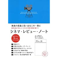 CINEMA REVIEW NOTE (シネマ・レビュー・ノート)