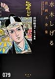 沖田総司他 付四コマ漫画 (水木しげる漫画大全集)