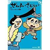 ぜんまいざむらい ~ピエールいい漢字~ [DVD]